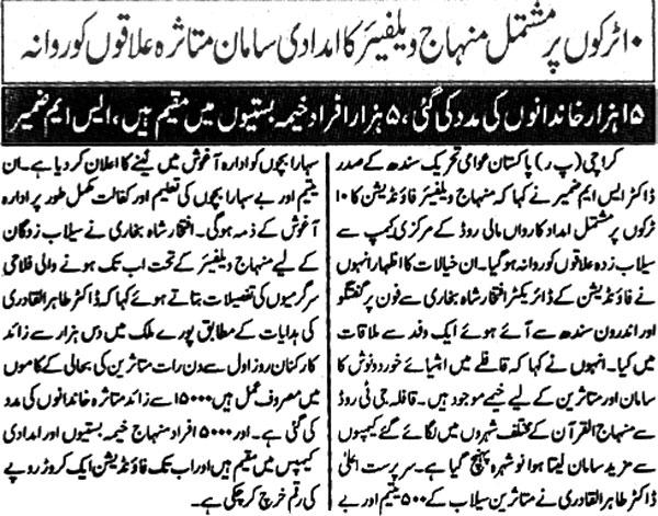 Minhaj-ul-Quran  Print Media Coverage Daily Mehshar Page 7