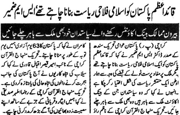 Minhaj-ul-Quran  Print Media CoverageDaily Muqadama Page 4