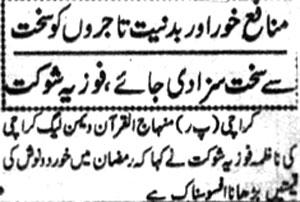 Minhaj-ul-Quran  Print Media CoverageDayanat Page 3