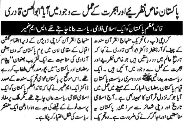 Minhaj-ul-Quran  Print Media Coverage Daily Morning Spl Page 4