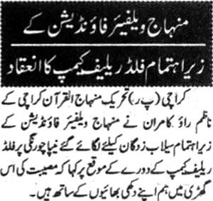 Minhaj-ul-Quran  Print Media CoverageDaily Muqadam Page 2