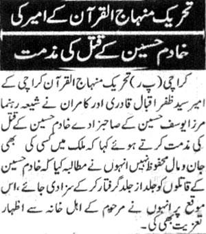 Minhaj-ul-Quran  Print Media Coverage Daily Aaghaz Page 3