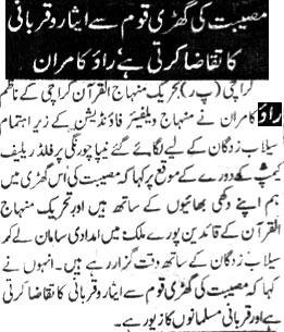 Minhaj-ul-Quran  Print Media Coverage Daily Aaghaz Page 7