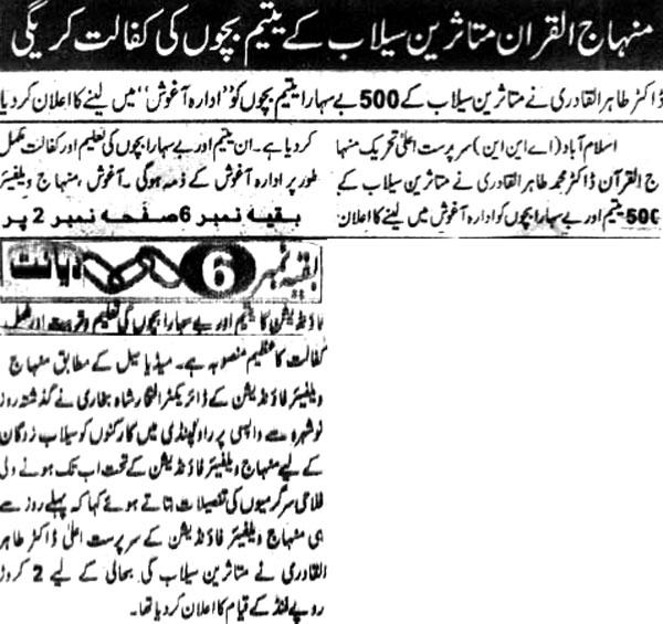 Minhaj-ul-Quran  Print Media Coverage Daily Dayanat Page 4