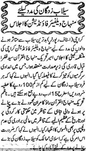 Minhaj-ul-Quran  Print Media Coverage Daily Aaghaz Page 2