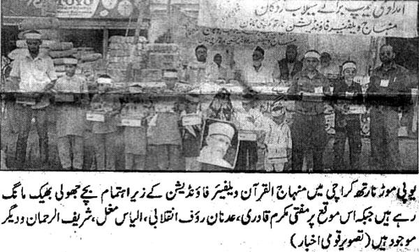 Minhaj-ul-Quran  Print Media Coverage Daily Quami page 1