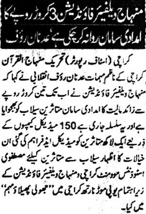 Minhaj-ul-Quran  Print Media Coverage Daily Quami Page 3