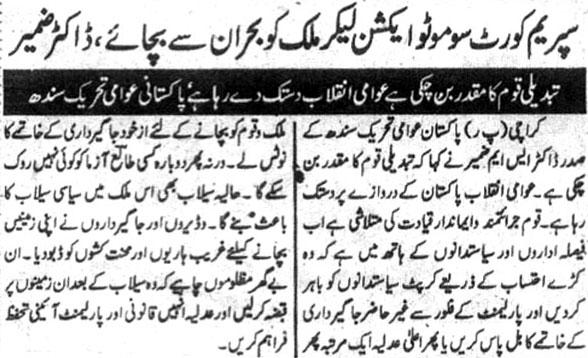Minhaj-ul-Quran  Print Media Coverage Daily Dayanat Page 5