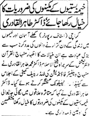 Minhaj-ul-Quran  Print Media CoverageDaily Quami age 2