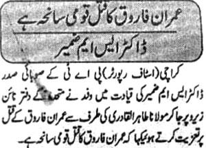 Minhaj-ul-Quran  Print Media Coverage Daily Islam Page 2