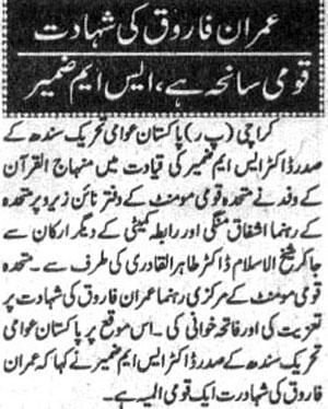 تحریک منہاج القرآن Minhaj-ul-Quran  Print Media Coverage پرنٹ میڈیا کوریج Daily Muqadama Page 2