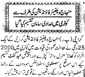 Minhaj-ul-Quran  Print Media CoverageDaily Aaghaz Page 3