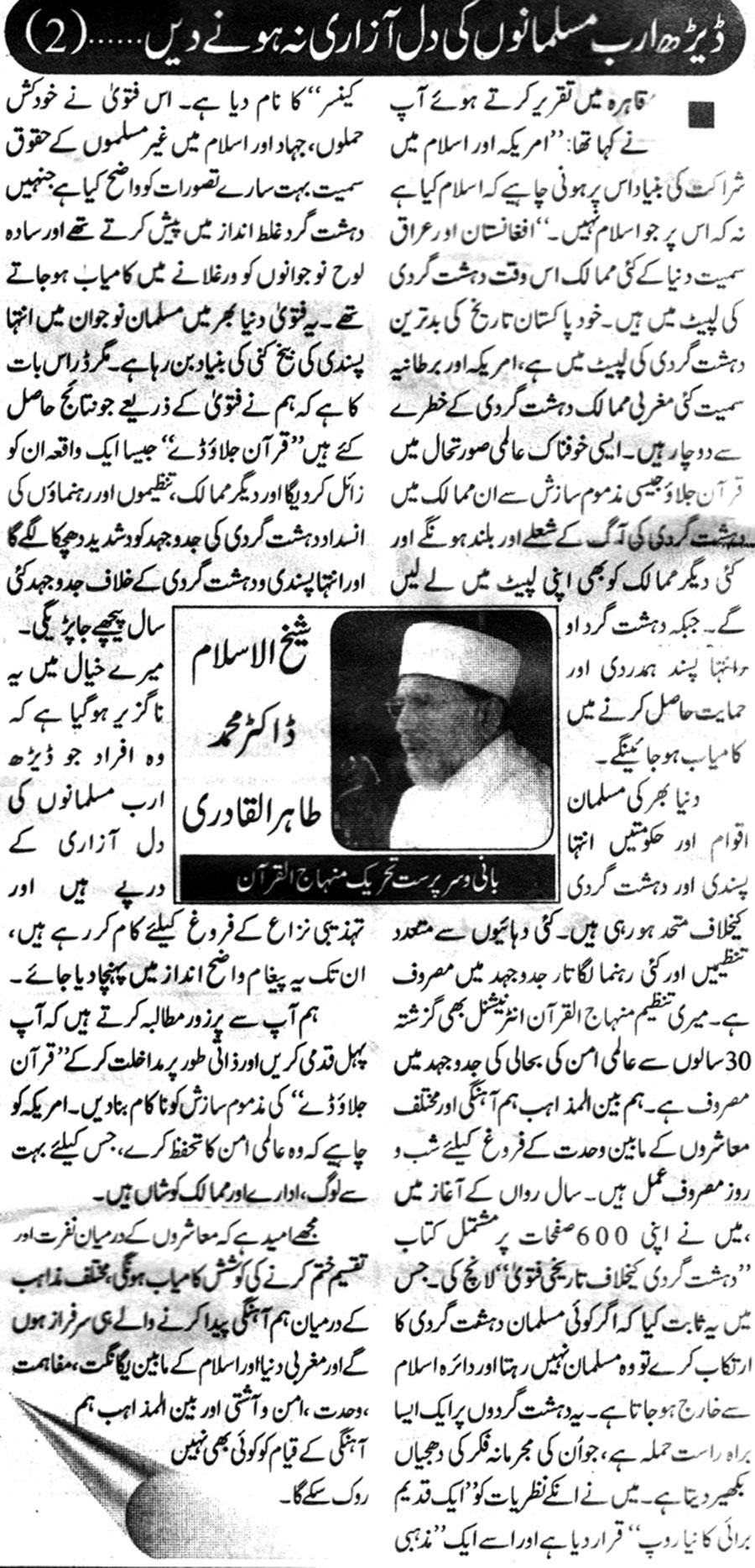 Minhaj-ul-Quran  Print Media CoverageDaily Jurrat Editorial Page