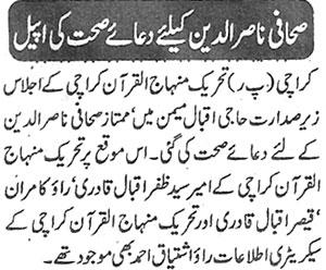 Minhaj-ul-Quran  Print Media CoverageDaily Aaghaz Page 5