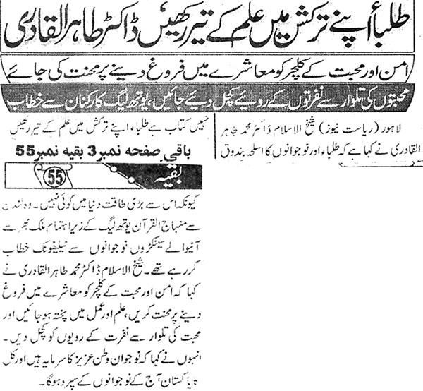 Minhaj-ul-Quran  Print Media CoverageDaily Riasat Page 4