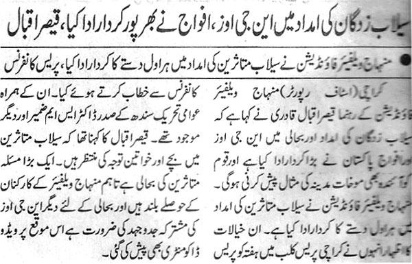 Minhaj-ul-Quran  Print Media Coverage Daily Eiman Page 8