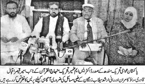 تحریک منہاج القرآن Minhaj-ul-Quran  Print Media Coverage پرنٹ میڈیا کوریج Daily Naya Akhbar Page 2