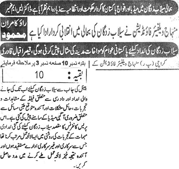 تحریک منہاج القرآن Minhaj-ul-Quran  Print Media Coverage پرنٹ میڈیا کوریج Daily Quami Page 3