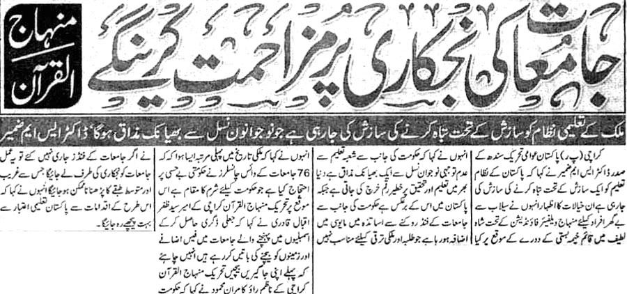 Minhaj-ul-Quran  Print Media Coverage Daily Eiman Page 2