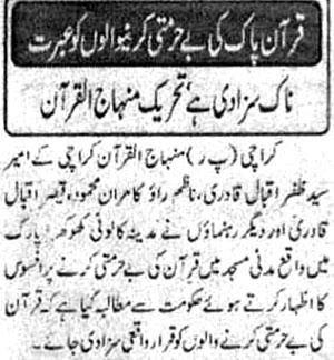 Minhaj-ul-Quran  Print Media Coverage Daily Extra New Page 2