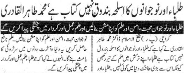 Minhaj-ul-Quran  Print Media CoverageDaily Extra News Page 2