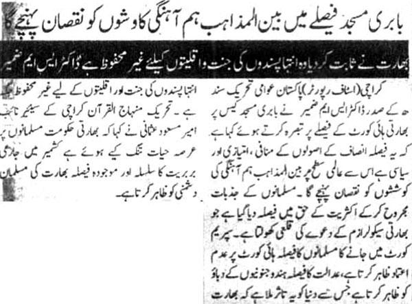 Minhaj-ul-Quran  Print Media CoverageDaily Khabren Page 2