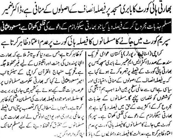 تحریک منہاج القرآن Minhaj-ul-Quran  Print Media Coverage پرنٹ میڈیا کوریج Daily Morning Spl Page 2