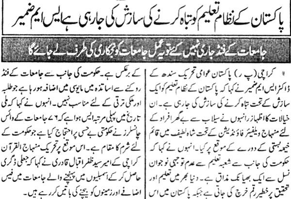 تحریک منہاج القرآن Minhaj-ul-Quran  Print Media Coverage پرنٹ میڈیا کوریج Daily Shumal page 2