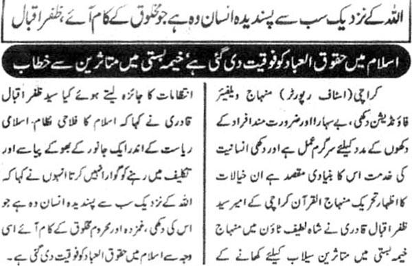 Minhaj-ul-Quran  Print Media CoverageDaily Daily Spl Page 4