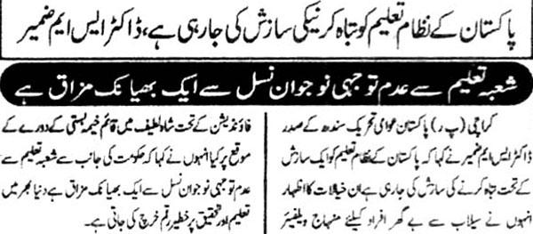 تحریک منہاج القرآن Minhaj-ul-Quran  Print Media Coverage پرنٹ میڈیا کوریج Daily Daily Spl Page 3