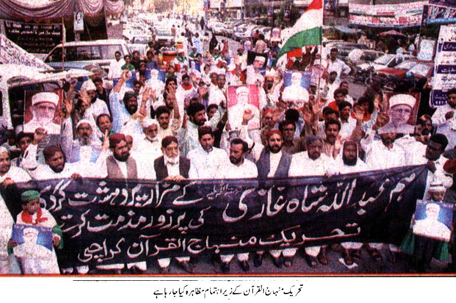 Minhaj-ul-Quran  Print Media Coverage Daily Nawa-e-Waqt Page 2