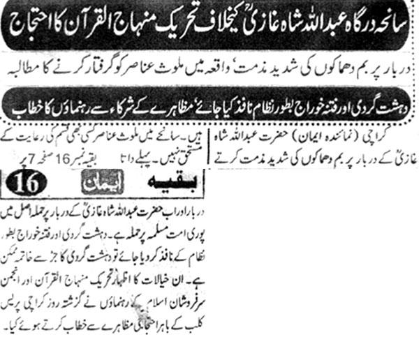 تحریک منہاج القرآن Minhaj-ul-Quran  Print Media Coverage پرنٹ میڈیا کوریج Daily Raiasat page 2