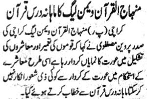 تحریک منہاج القرآن Minhaj-ul-Quran  Print Media Coverage پرنٹ میڈیا کوریج Daily Riasat Page 2