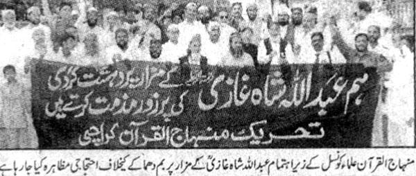 Minhaj-ul-Quran  Print Media CoverageDaily Eiman Pahge 2