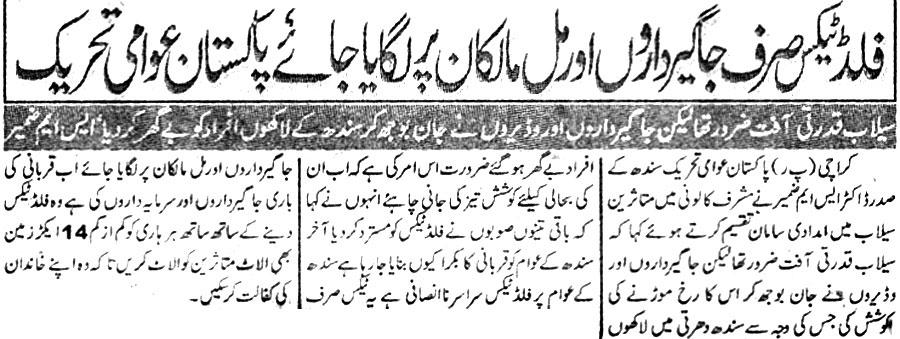 Minhaj-ul-Quran  Print Media CoverageDaily Eiman Page 2