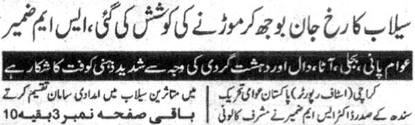 Minhaj-ul-Quran  Print Media CoverageDaily Spl Page 2