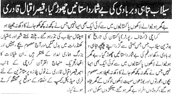 تحریک منہاج القرآن Minhaj-ul-Quran  Print Media Coverage پرنٹ میڈیا کوریج Daily Dayanat Page 2