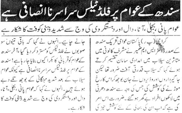 تحریک منہاج القرآن Minhaj-ul-Quran  Print Media Coverage پرنٹ میڈیا کوریج Daily Extra News page 2
