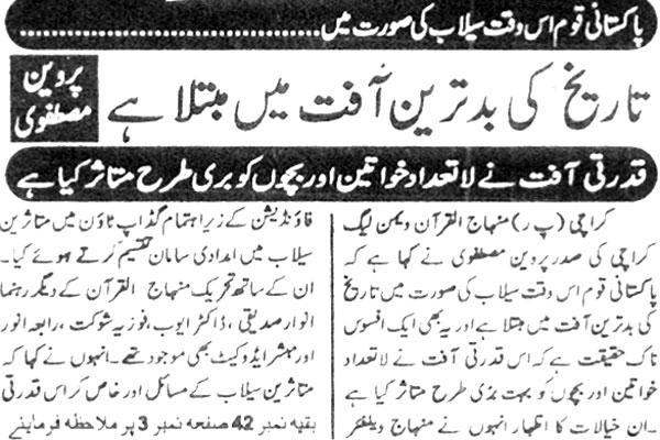Minhaj-ul-Quran  Print Media CoverageDaily MJanbaz Page 2