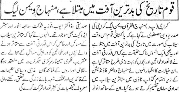 Minhaj-ul-Quran  Print Media CoverageDaily Mehshar Pahge 2