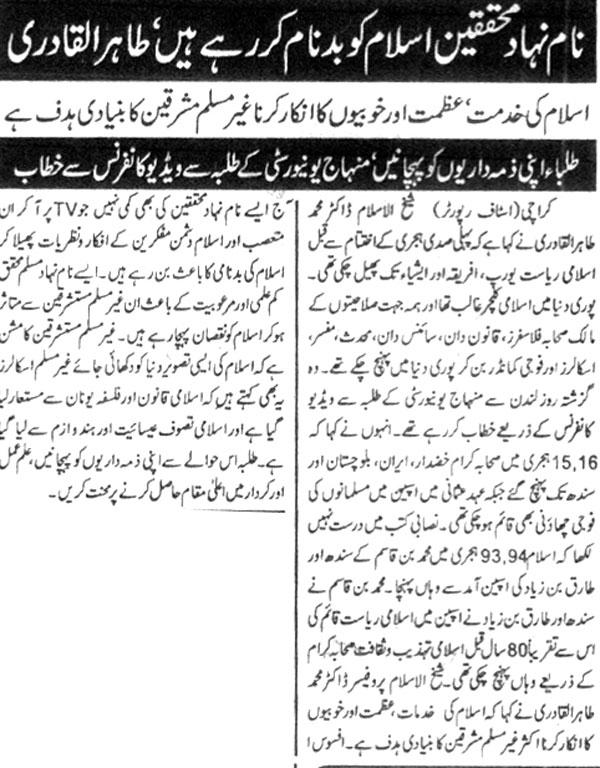Minhaj-ul-Quran  Print Media CoverageDaily Muqadama Page 2