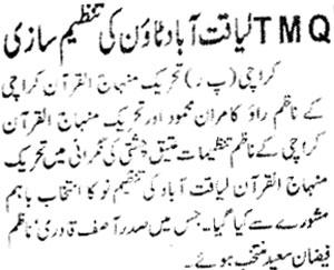 تحریک منہاج القرآن Minhaj-ul-Quran  Print Media Coverage پرنٹ میڈیا کوریج Daily Mehshar Page 2
