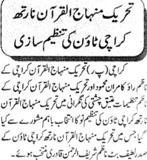تحریک منہاج القرآن Minhaj-ul-Quran  Print Media Coverage پرنٹ میڈیا کوریج Daily Jurrat Page 2