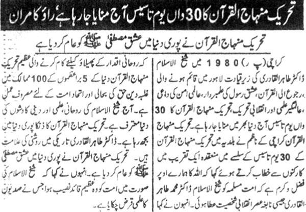 Minhaj-ul-Quran  Print Media CoverageDaily Mehahsr Page 2