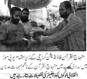 Minhaj-ul-Quran  Print Media CoverageDaily Aaghaz Page 2