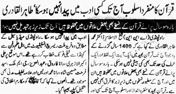 Minhaj-ul-Quran  Print Media Coverage Daily Dayanat Page 2