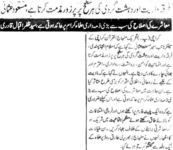 Minhaj-ul-Quran  Print Media Coverage Daily Muqadama Page 2