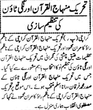 Minhaj-ul-Quran  Print Media Coverage Daily Extra News Page 2