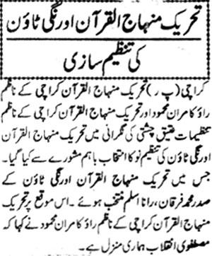 Minhaj-ul-Quran  Print Media Coverage Daily Daily Spl Page 2
