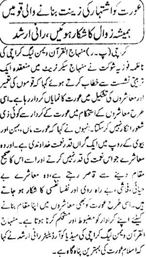 Minhaj-ul-Quran  Print Media CoverageDaily Islam Page 2